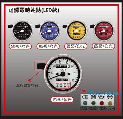 ☆☆AUTO GAUGE☆☆最新款!!外銷日本60MM 機車專用時速碼錶/摩特車專用時速碼錶