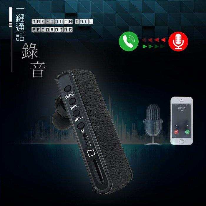 【全館折扣】 藍芽耳機錄音器 行動來電錄音 專利藍芽電話錄音耳機 HANLIN234BTRX 客服 計程車司機 老師