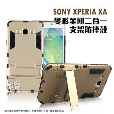 【飛兒】實用派!SONY XPERIA XA 變形金剛二合一支架防摔殼 保護殼 保護套 手機殼 手機套