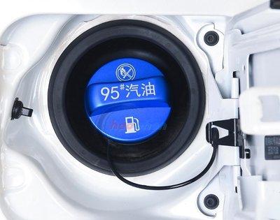 NISSAN日產 鋁合金 95、98 汽油 油箱內蓋 油箱蓋 裝飾 X-TRAIL JUKE TEANA【CA294C】