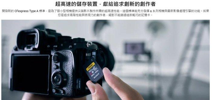 SONY CFexpress CEA-G160T 160GB Type A 800MB/s 高速記憶卡 公司貨 160G