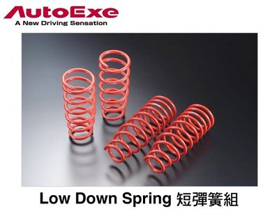 【Power Parts】AUTOEXE LOW DOWN SPRING 短彈簧組 MAZDA3 BL