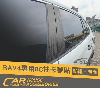 配件屋 實體店面 RAV4 5代 專用 3M2080 BC柱卡夢貼紙