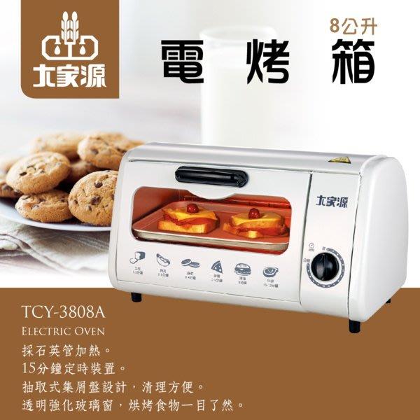 【傑克生計】現貨 / 美味早餐必備~大家源 8公升 經典機械式電烤箱【TCY-3808A】採石英管加熱 15分鐘定時