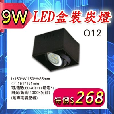 §LED333§(33HQ12-9)LED-9W*1 黑色崁燈 無邊框 盒裝 方形 單燈 全電壓另有吸頂燈另有崁燈