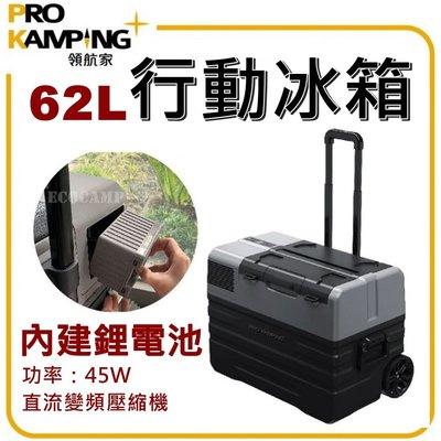 Pro Kamping 領航家 內建鋰電池行動冰箱〈62L〉車載行動冰箱/保固2年/HKRG-EN62【艾科戶外│中壢】