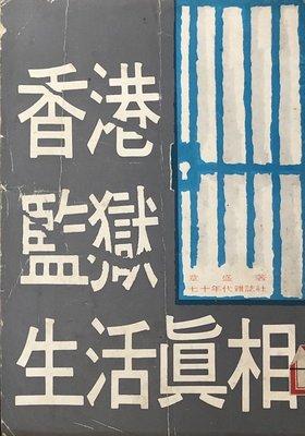 香港監獄真相 盛章