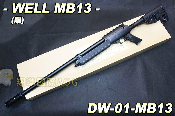 【翔準軍品AOG】WELL MB13(黑) 狙擊槍 手拉 空氣槍 BB 生存遊戲 DW-MB13