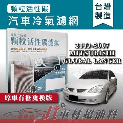 Jt車材 蜂巢式活性碳冷氣濾網 三菱 MITSUBISHI GLOBAL LANCER 2003-2007年 有框更換版