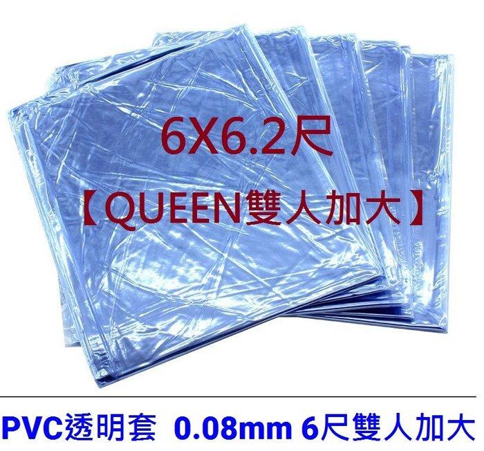 【安鑫】全新!6尺雙人加大加厚0.08透明袋/床墊塑膠袋/床墊塑膠套/床墊包裝袋/防塵袋/搬家/畫作//防水【A898】