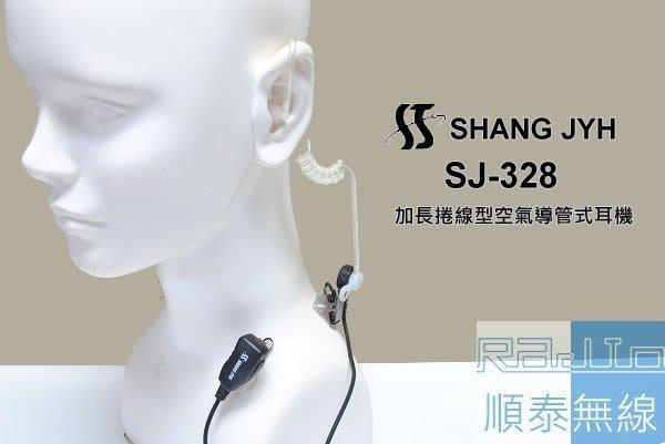 『光華順泰無線』SJ-328 捲線加長型 耳機 麥克風 耳麥 無線電 對講機 K接頭 HORA MTS TCO GK