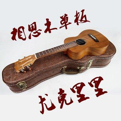 【民族乐器】23寸尤克里里 ukulele烏克麗麗夏威夷小吉他 相思木單板高端面單 H3989D