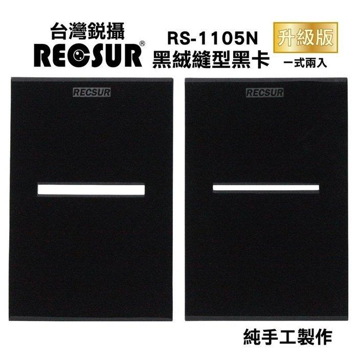 呈現攝影-RECSUR 銳攝 黑絨縫型黑卡組 升級版 2入 絨布 不反光 改良型/花式黑卡 專業黑卡