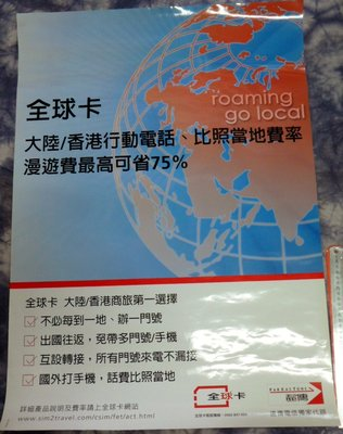 紅色小館~~~海報E2~~~遠傳 全球卡