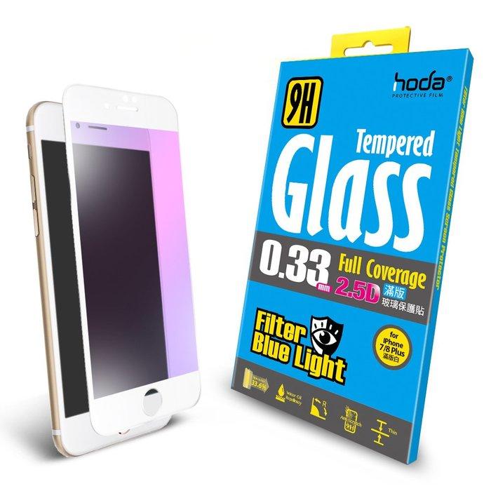 【藍宇3C】HODA IPhone 7/8 Plus 5.5吋 2.5D抗藍光滿版9H鋼化玻璃保護貼