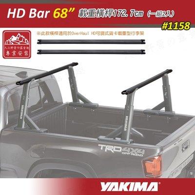 【大山野營】安坑特價 YAKIMA 1158 HD Bar 68吋 載重橫桿172.7cm 載重型橫桿 可調式貨卡行李架