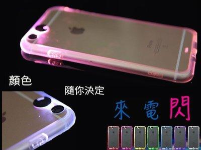 來電閃光變色 iPhoneX iPhone X 5s SE 8 6s 7 Plus 發光保護殼 手機殼 透明套 來電閃殼