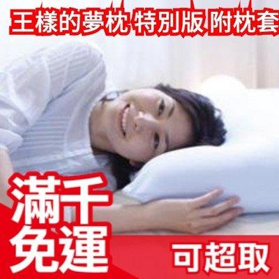 送曬枕架【涼感特別版 王樣的夢枕 附枕套】日本製 瞬間冷感 可水洗 快眠枕 止鼾枕枕頭 睡眠❤JP