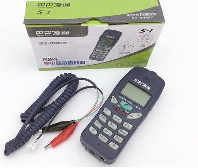 『9527五金』巴巴凌通S-1/B111查線機便攜式測試電信網通鐵通移動查線專用電話機