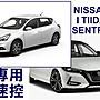 大新竹【阿勇的店】NISSAN 2013年~TIIDA BIG TIIDA I-TIIDA 專用速控 行車自動上鎖 台製