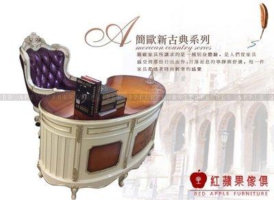 [紅蘋果傢俱]  MDS-01 桌椅 新古典 歐式 法式 書桌椅  桌子 餐椅 椅子  書櫃 工廠直營