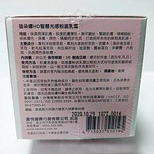 蓓朵娜 粉鑽瓶 HD智慧光感粉底乳霜 30g (可刷卡)女人我最大 保濕乳霜冠軍