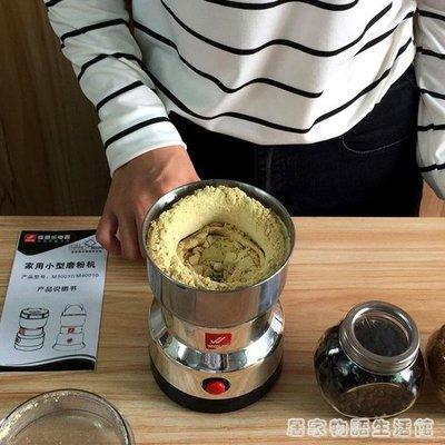 磨粉機咖啡大米花椒豆類五谷調料藥材家用小型粉碎機西藥電動干磨 【台灣現貨】