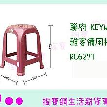 聯府 KEYWAY 雅客備用椅 RC6271 3色 塑膠椅/備用椅/兒童椅 商品已含稅ㅏ掏寶ㅓ