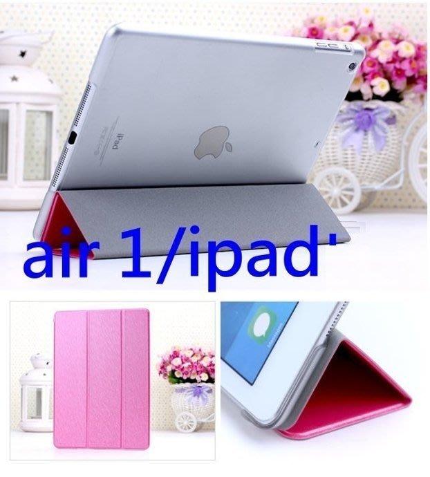 【高雄左營】iPad air 1 2 智慧休眠 超薄摺疊 蠶絲紋全包邊 皮套