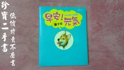 【珍寶二手書A2】《早安!元氣》ISBN:9578033648│皇冠│黃子佼