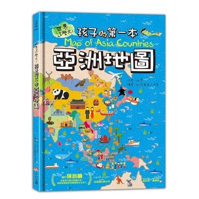 大心文化--世界這麼大!孩子的第一本亞洲地圖