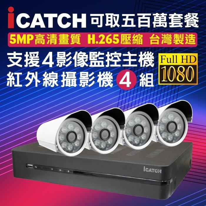 全方位科技-免運 監視器 懶人線套餐 400萬可取AHD TVI 4路監控錄影主機DVR+1080P*4攝影機 台灣製造