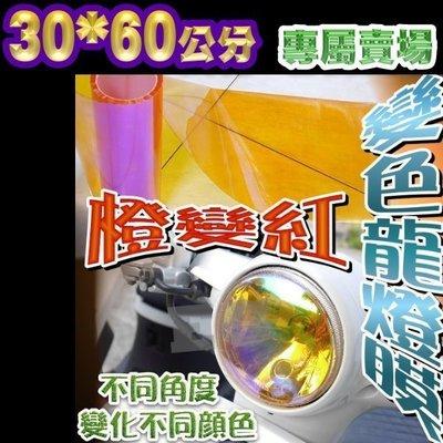 光展 變色龍燈膜 橙變紅 寬30*60公分 只要80元 燈殼改色膜 保護膜 兩才 變色膜 大燈膜 變色膜 超透變色