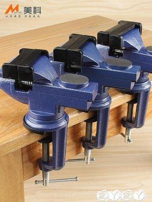虎鉗 小型台鉗迷你工作台家用萬向多功能台虎夾鉗桌微型平口夾具台虎鉗