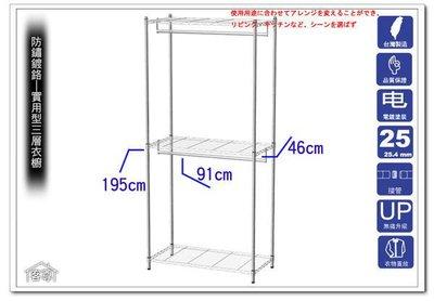{客尊屋} 實用型46X91X195H(接)雙衣桿三層衣櫥, 鍍鉻層架,雙衣桿,衣服收納櫃,衣架
