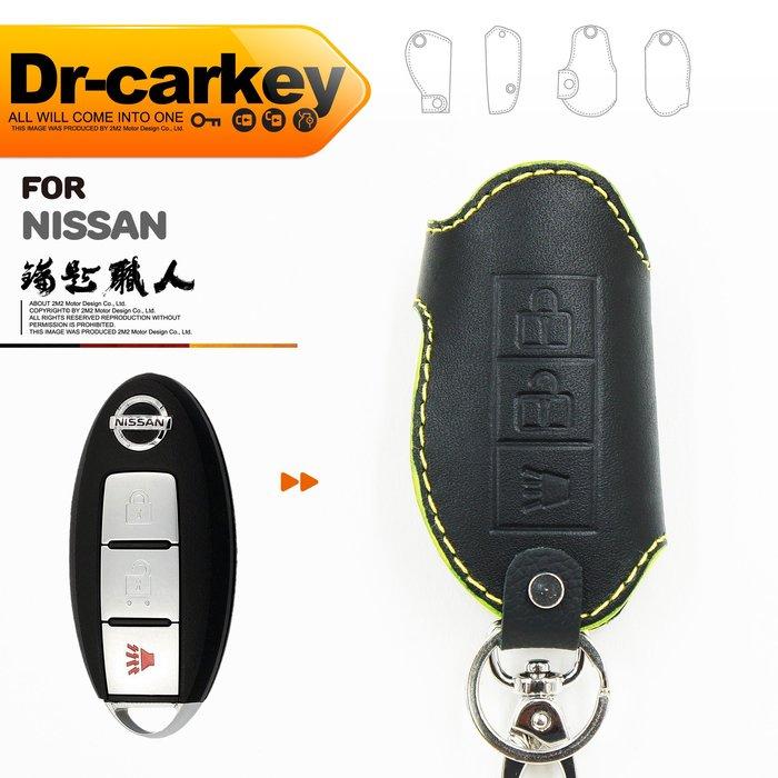 【鑰匙職人】NISSAN X-TRAIL NEW MARCH 日產汽車 智慧型鑰匙皮套 鑰匙皮套 鑰匙包 保護包
