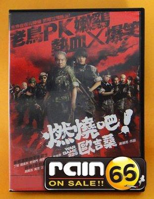 #⊕Rain65⊕正版DVD【燃燒吧!歐吉桑】-王思平*黃騰浩(直購價)