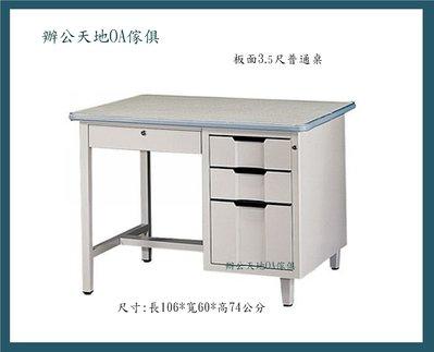 【辦公天地】3尺半板面學生桌/ 書桌, 配送新竹以北都會區免運費 桃園市