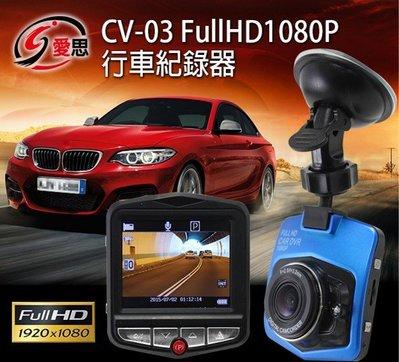 【東京數位】 全新  紀錄器   IS 愛思 CV-03行車紀錄器 FullHD1080P 路易士 moin