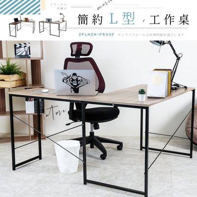 [免運] 防潑水L型工業風設計【TA-25】 L型電腦桌 電腦桌 工作桌 辦公桌 洽談桌 角落桌 書桌 桌子 工業風書桌