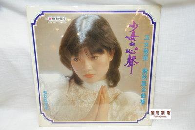 【聞思雅築】【黑膠唱片LP】【00074】【全新未拆】蔡秋鳳---少女的心聲