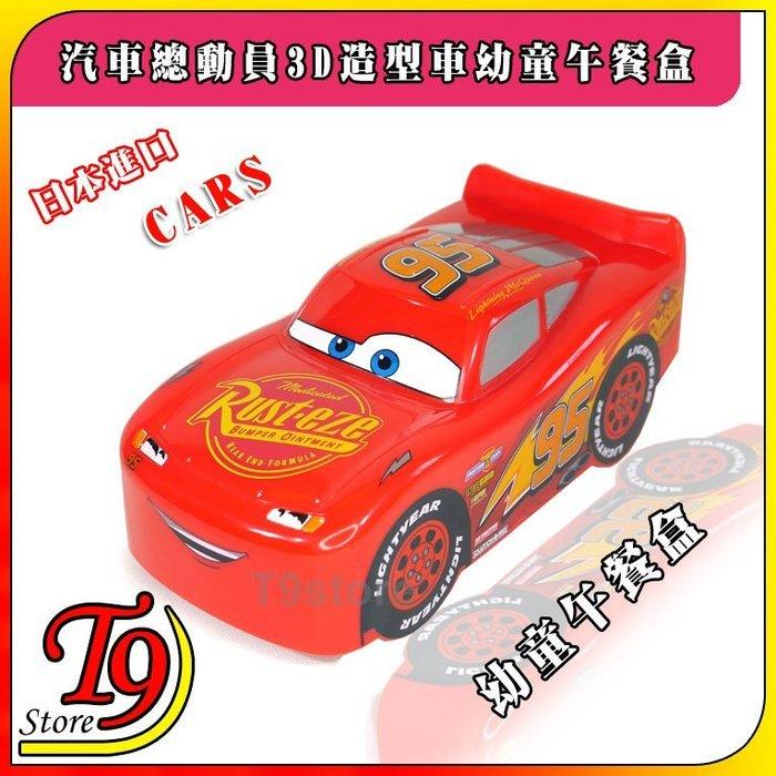 【T9store】日本進口 Cars (汽車總動員) 3D造型車幼童午餐盒 飯盒 便當盒