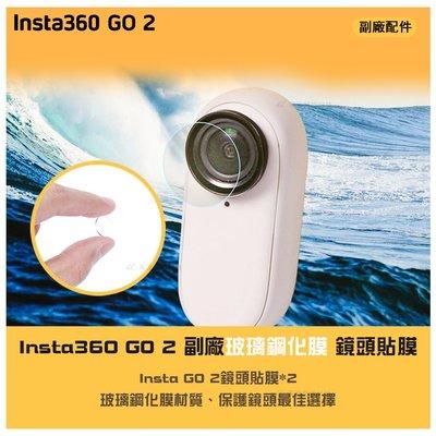 【海渥智能科技】副廠貨 Insta360 GO 2 玻璃鋼化膜 鏡頭貼膜 1套2片裝