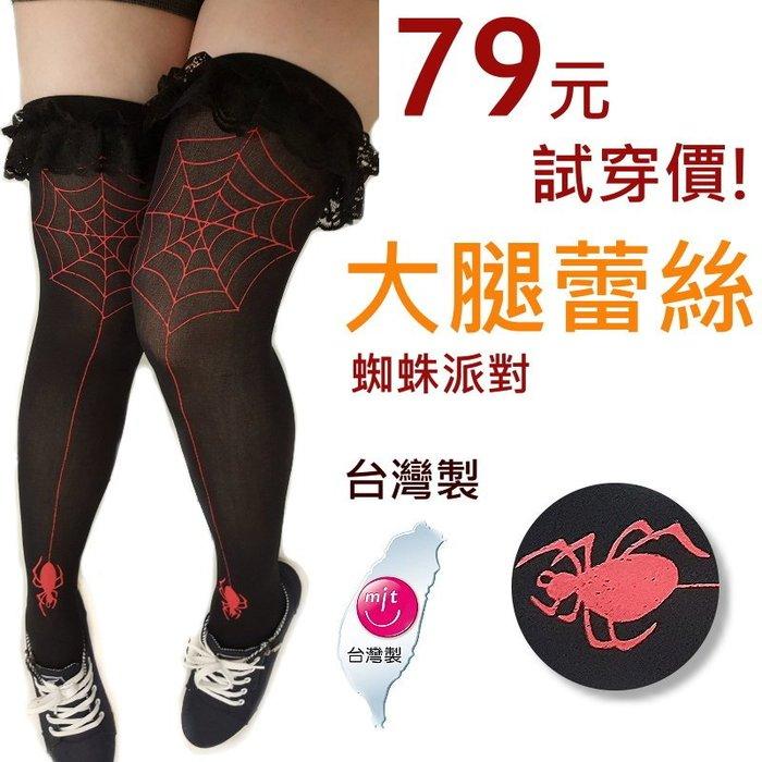 E-23 蜘蛛網蕾絲-大腿襪【大J襪庫】外銷襪餘單-限量促銷-賣完不補貨! 膝上襪彈性佳-女生長襪加長不滑落-性感派對襪