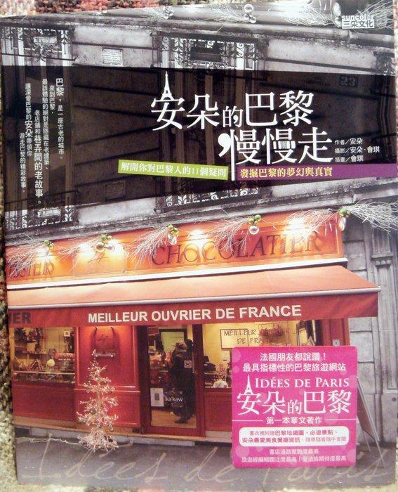 全新暢銷書【安朵的巴黎 慢慢走:解開你對巴黎人的11個疑問,發掘巴黎的夢幻與真實】,低價起標無底價!本商品免運費!
