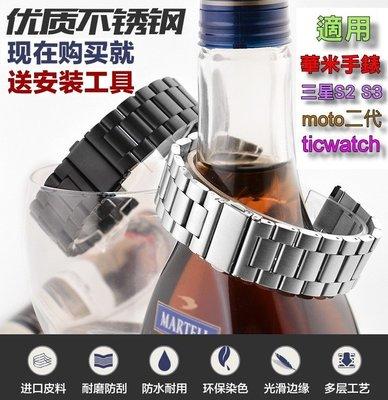 【通用20/22m不鏽鋼實心鋼帶/盒裝】適配智慧手錶 華米錶帶 三星S2 S3 moto二代42 46 ticwatch