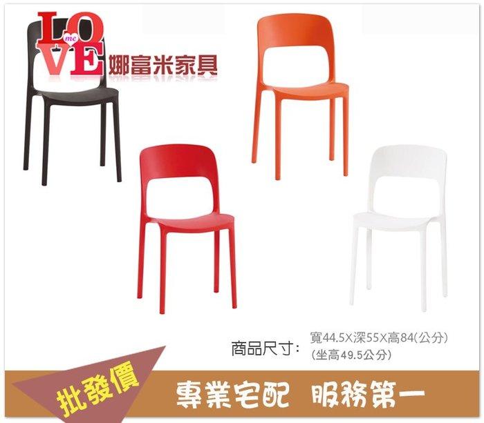 《娜富米家具》滿千享折扣{問過這家再決定}SM-524-5 維隆卡休閒椅/白/黑/紅/橙~ 1100元