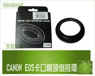 『BOSS』CANON EOS卡口鏡頭倒接環 反裝接環 微距拍攝倒接環 口徑 52mm 58mm
