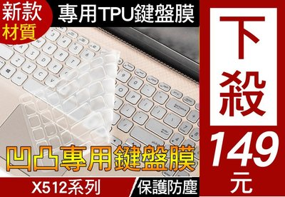 【TPU高透材質】 ASUS VivoBook X512FJ X512FL 鍵盤膜 鍵盤套