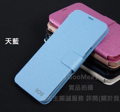 【GooMea】3免運Samsung三星 A6 5.6吋 蠶絲紋 皮套 站立插卡 天藍 手機殼 手機套 保護套